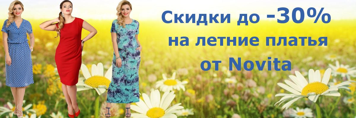 Скидки  до -30% на летние платья от Novita