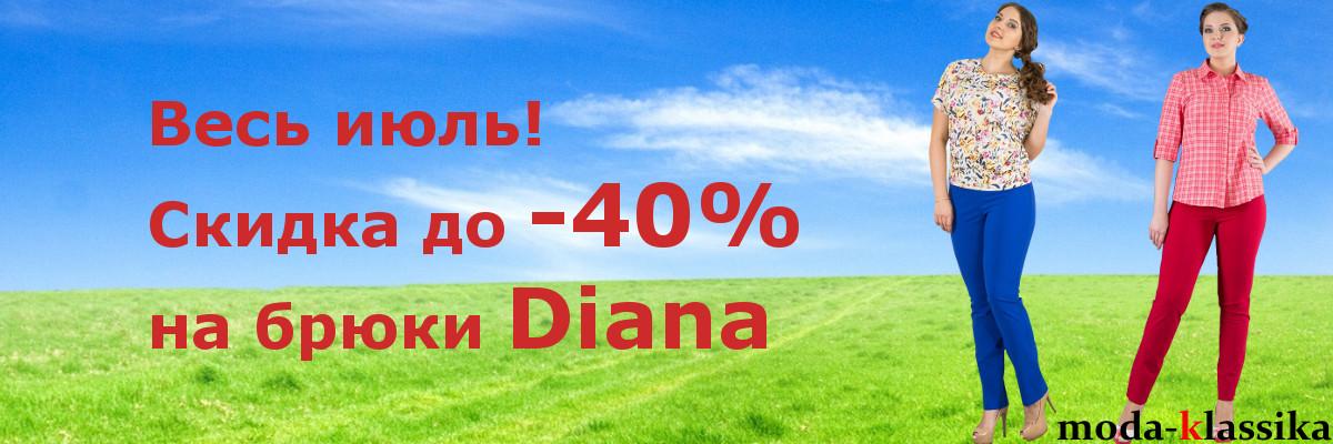 Акция -40% на брюки Диана