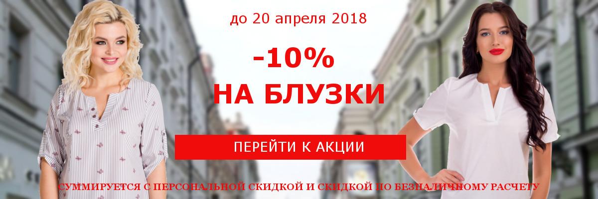 Блузки -10%