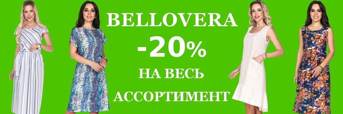 Белловера