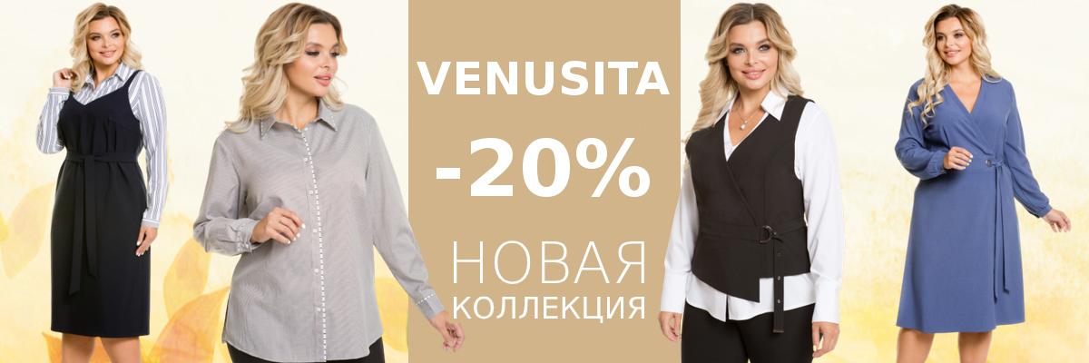 Венусита