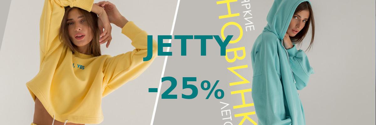 Джетти