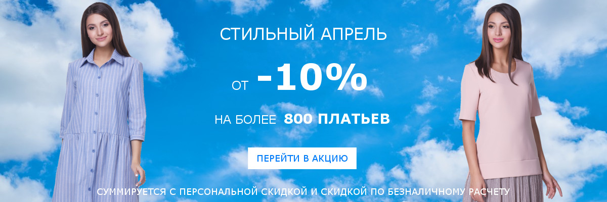 Стильные платья -10%