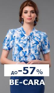 BE-CARA ДО -57%