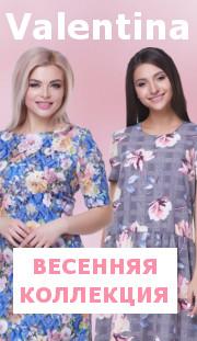 Valentina Новая коллекция
