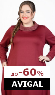 AVIGAL ДО -60%
